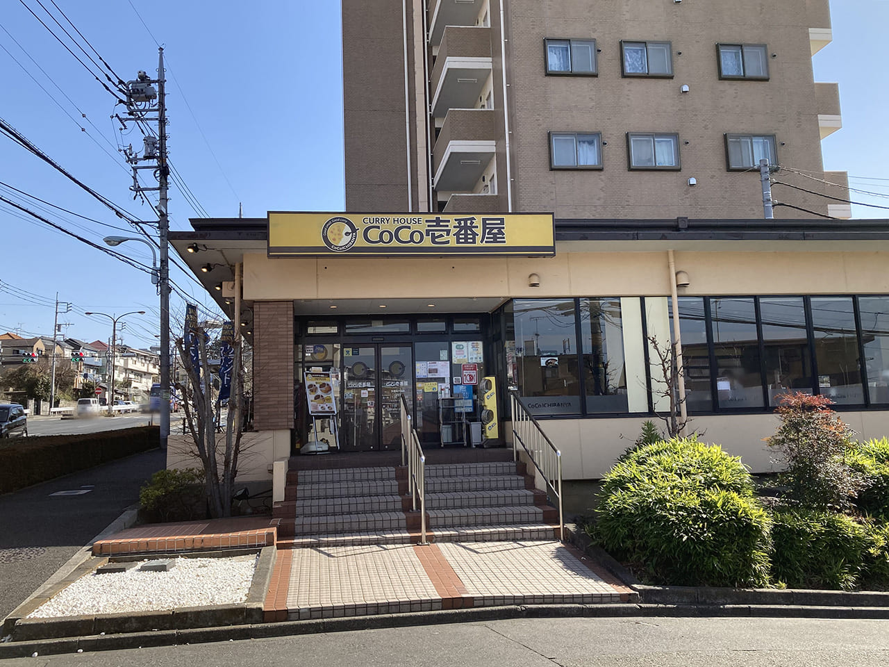 CoCo壱番屋多摩桜ケ丘店が2月14日に閉店するそうです