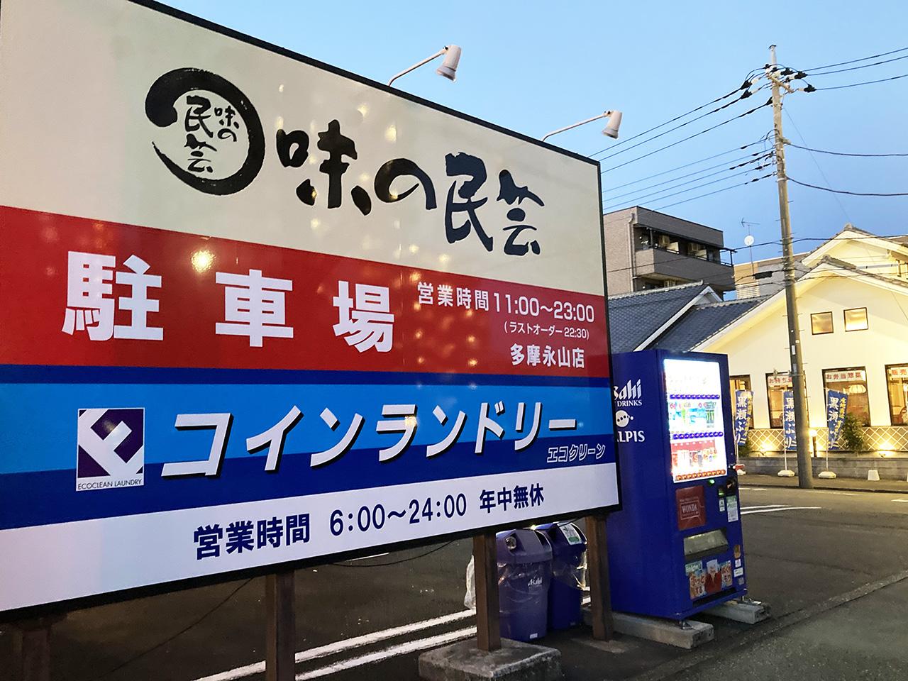 【多摩市】レストランの横にランドリー?味の民芸の敷地内にコインランドリーがオープン!