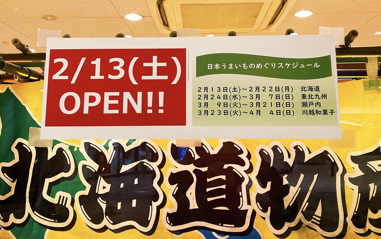 小田急永山駅で味わう旅の味♪「日本うまいものめぐり」が2月13日にオープンしていました♪