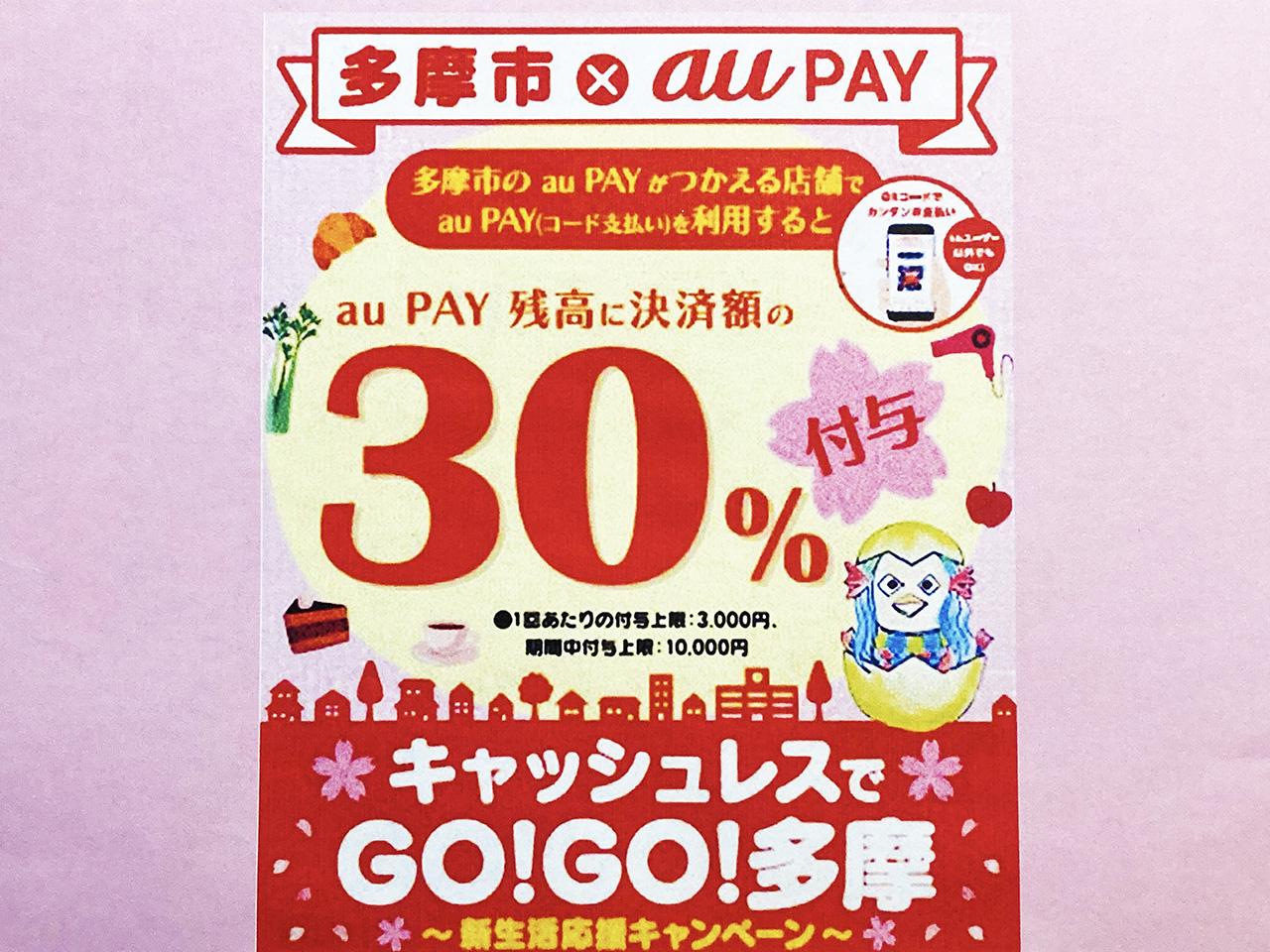 第2弾実施決定!au PAYで30%相当額が戻ってくる『キャッシュレスでGO!GO!多摩』3月27日から!