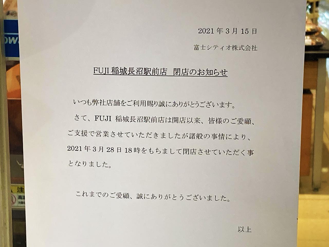 FUJI稲城長沼駅前店が3月28日をもって閉店されます