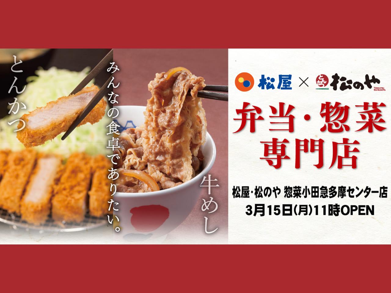 『松屋』と『松のや』が合体?!弁当・惣菜専門店が多摩センターに期間限定オープン!