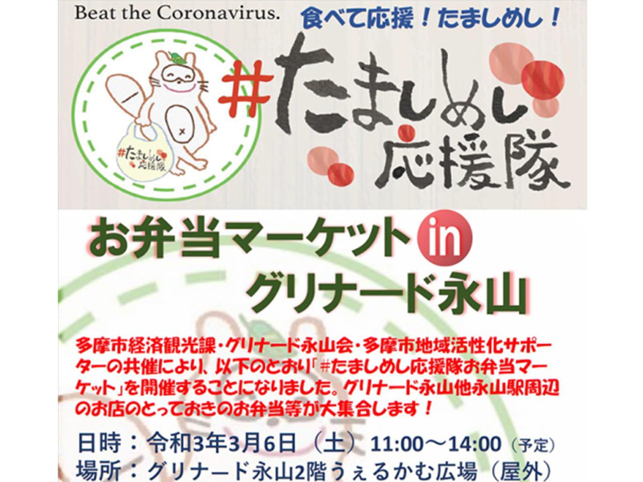 『お弁当マーケットinグリナード永山』が3月6日(土)に開催!