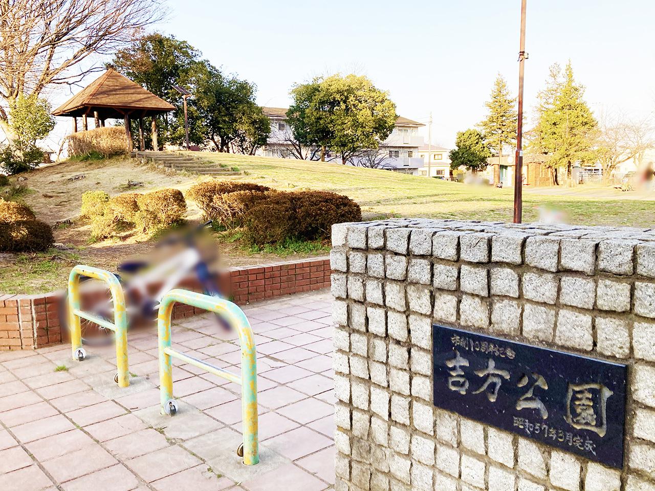 吉方公園に木工ボンドをまかれる・現在も一部の遊具等が閉鎖されています