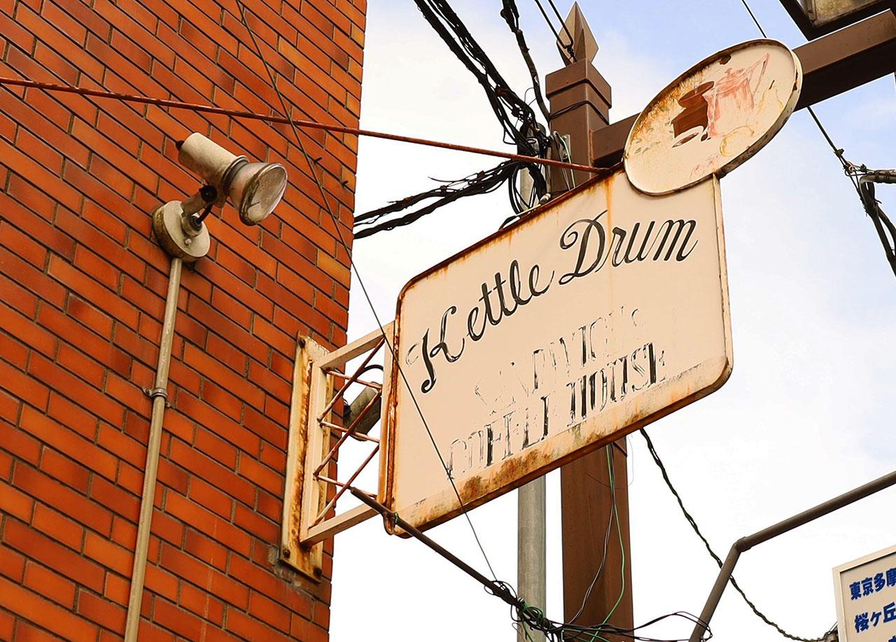 名喫茶の灯再び「コーヒーハウス ケトルドラム」が再び開店します