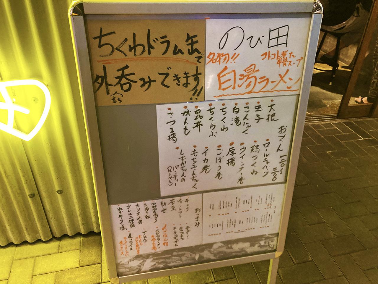 のび田聖蹟桜ヶ丘で新規オープン相次ぐ!3~4月出店情報まとめ