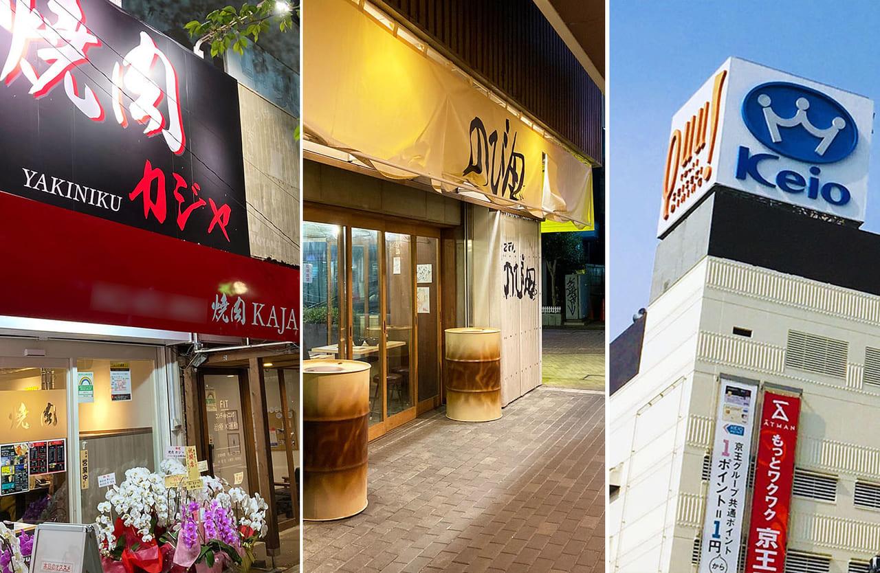 聖蹟桜ケ丘店2021年3月と4月のニューオープン