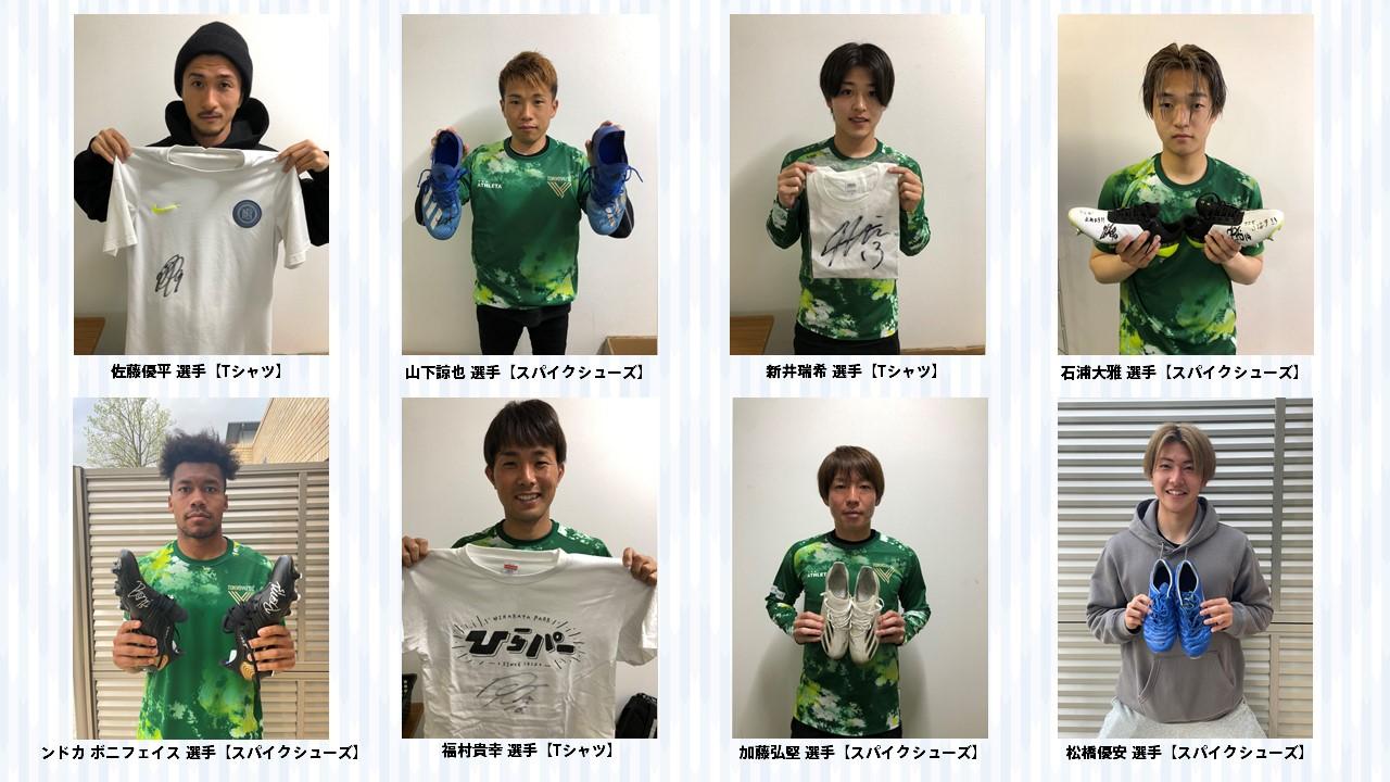 稲城市立病院支援!東京ヴェルディ選手会チャリティーオークションを開催