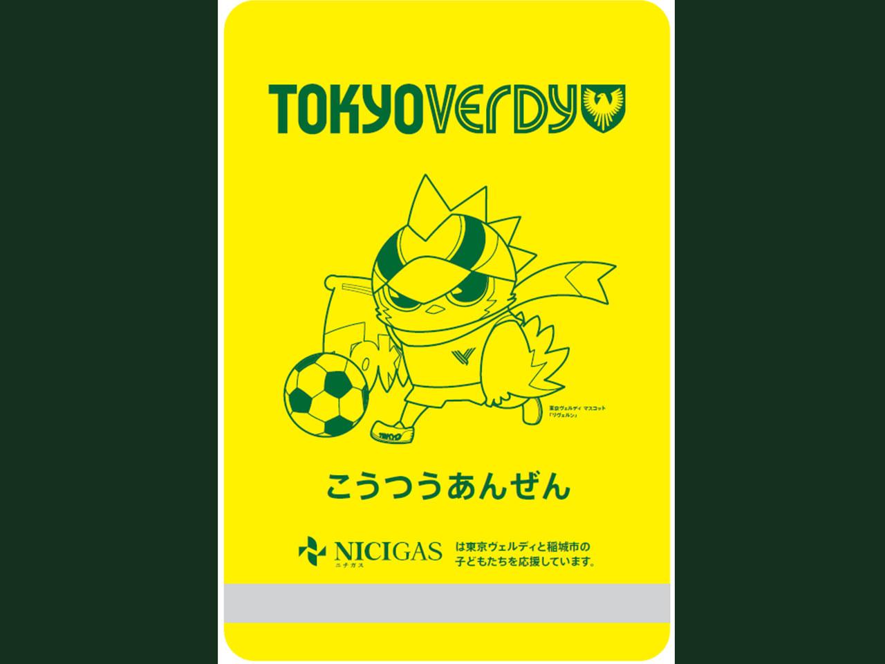 新1年生の背中にご注目!東京ヴェルディ・クラブマスコット『リヴェルン』デザインのランドセルカバーを新小学新一年生に寄贈しました