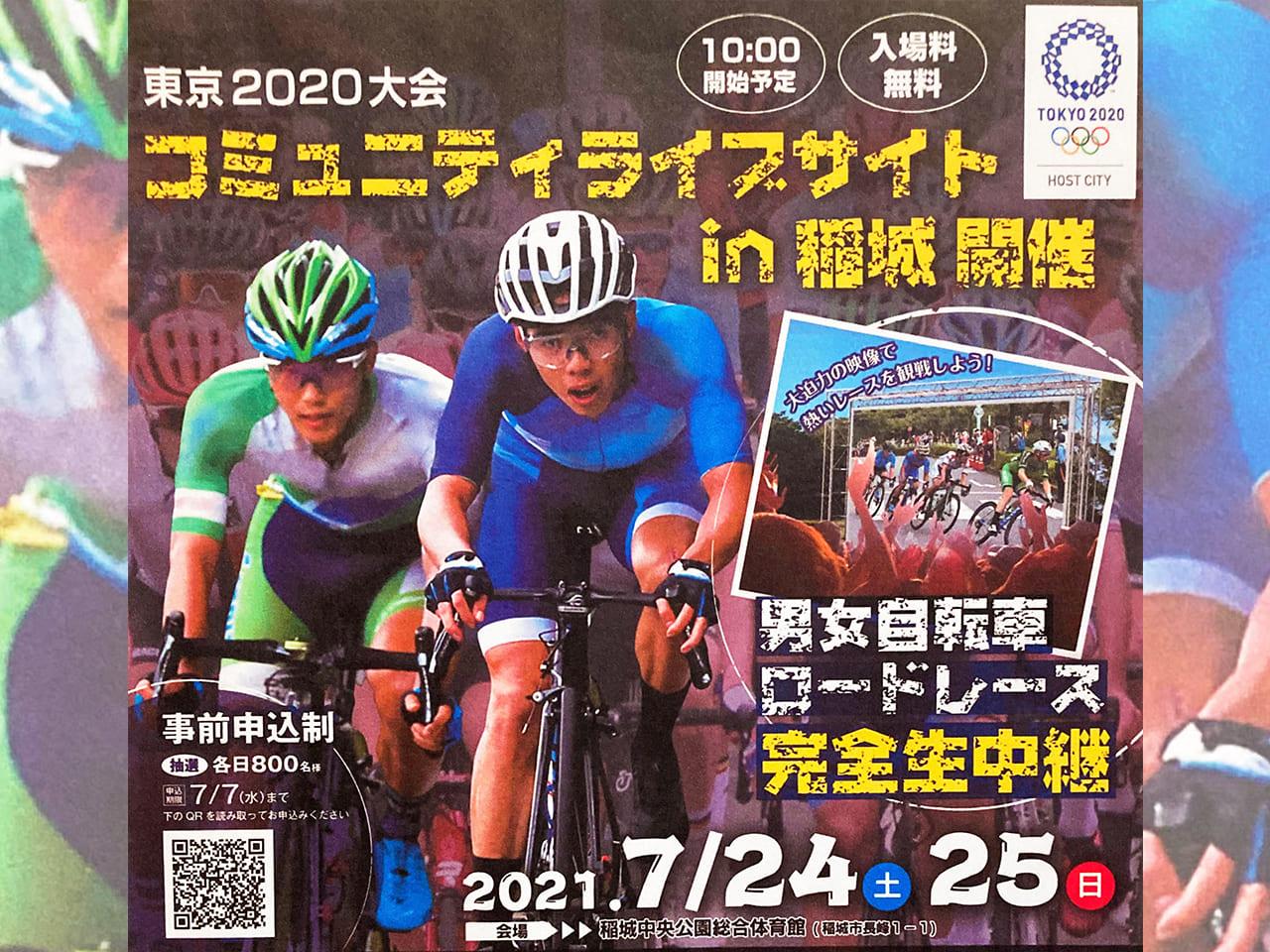 男女自転車ロードレースを完全生中継!東京2020大会コミュニティライブサイトin稲城が開催されます