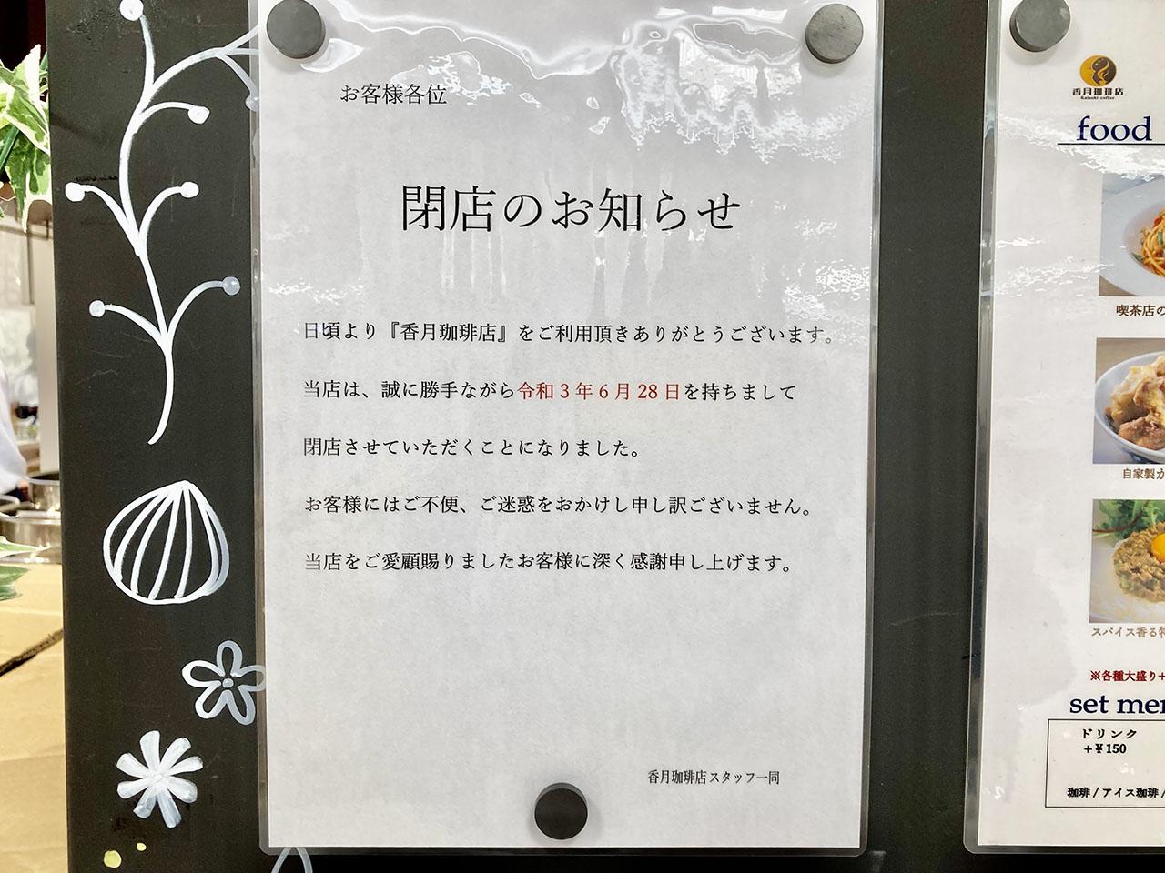 香月珈琲からちゃーしゅーや武蔵へ