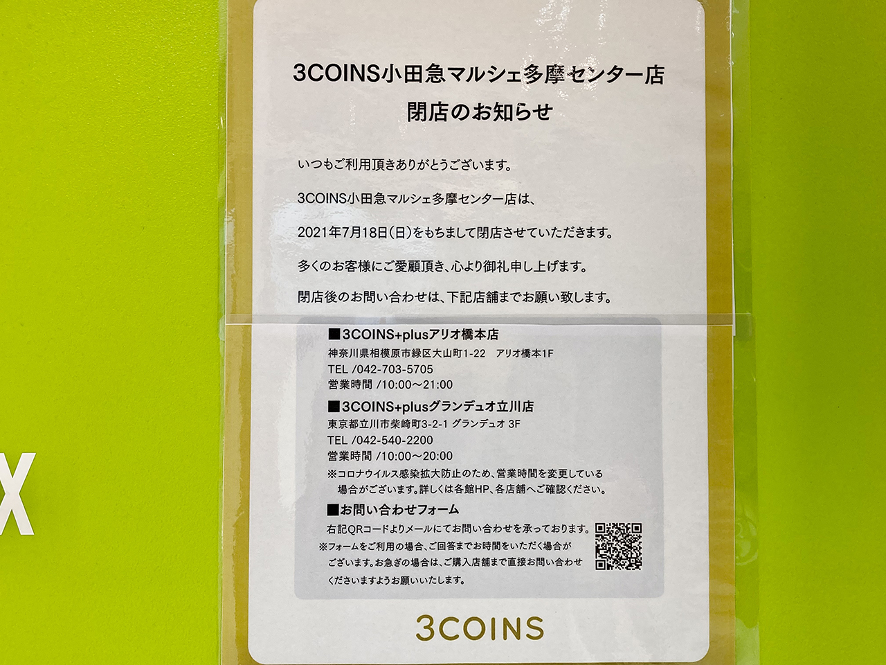 3COINS(スリーコインズ)小田急マルシェ多摩センター