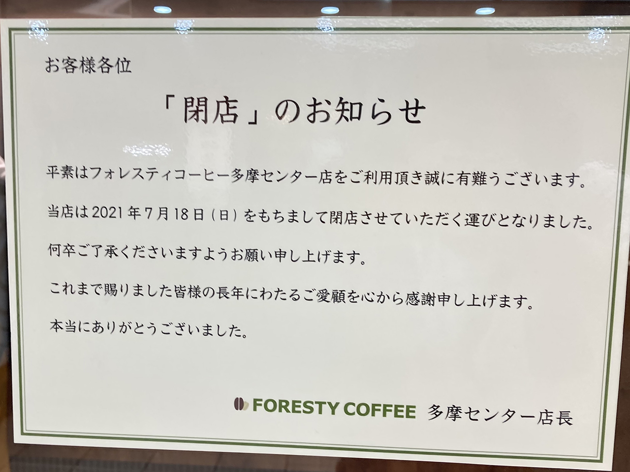 FORESTY COFFEE(フォレスティコーヒー)多摩センター店