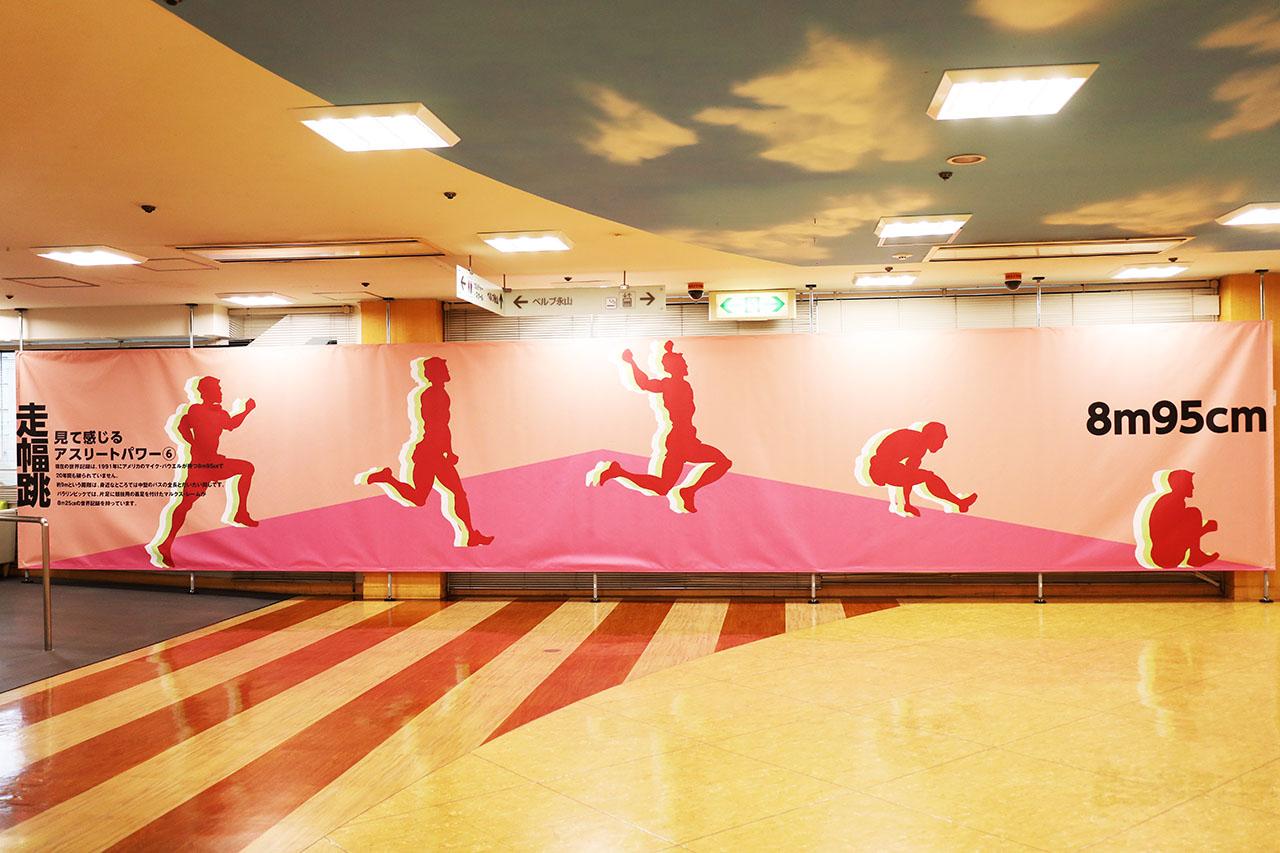 いよいよ競技開始!グリナード永山でオリンピック・スポーツの世界記録を体感しよう!