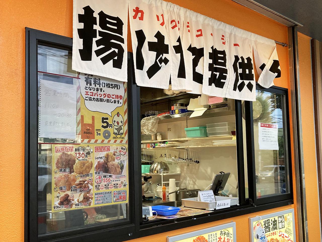 第2・4金曜日は原人弁当が半額♪鶏唐揚げ専門店『からあげ原人』に行ってきました!