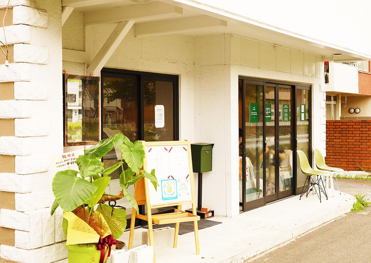 おむすび・おかず・スープでおもてなし♪聖蹟桜ヶ丘にオープンしたカフェ『KUSABIYA』へ行ってきました♪