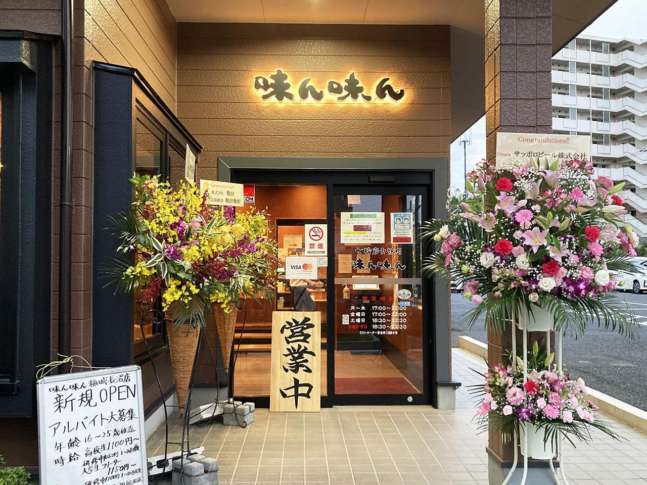 【稲城市】味ん味ん稲城長沼店が新規オープンしました♪