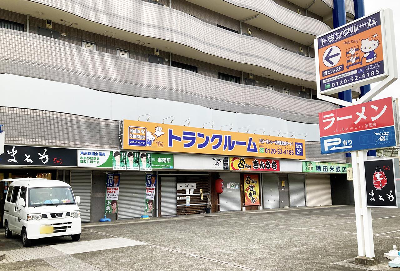 乞田に「モツ煮定食専門店 まるも本店」が9月1日にオープンするそうです!