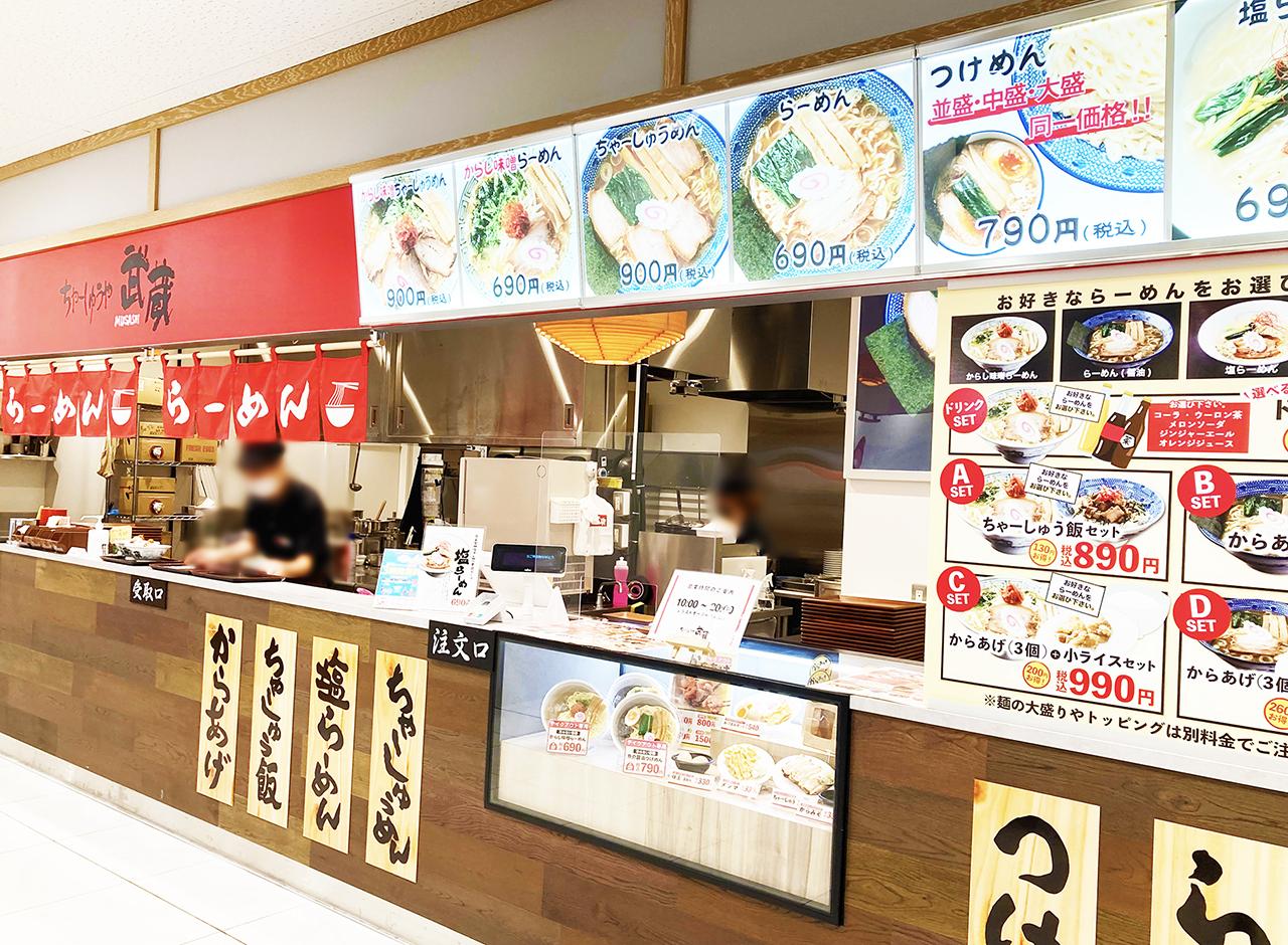 ココリア多摩センターの『ちゃーしゅうや武蔵FCココリア多摩センター店』へ行ってきました!