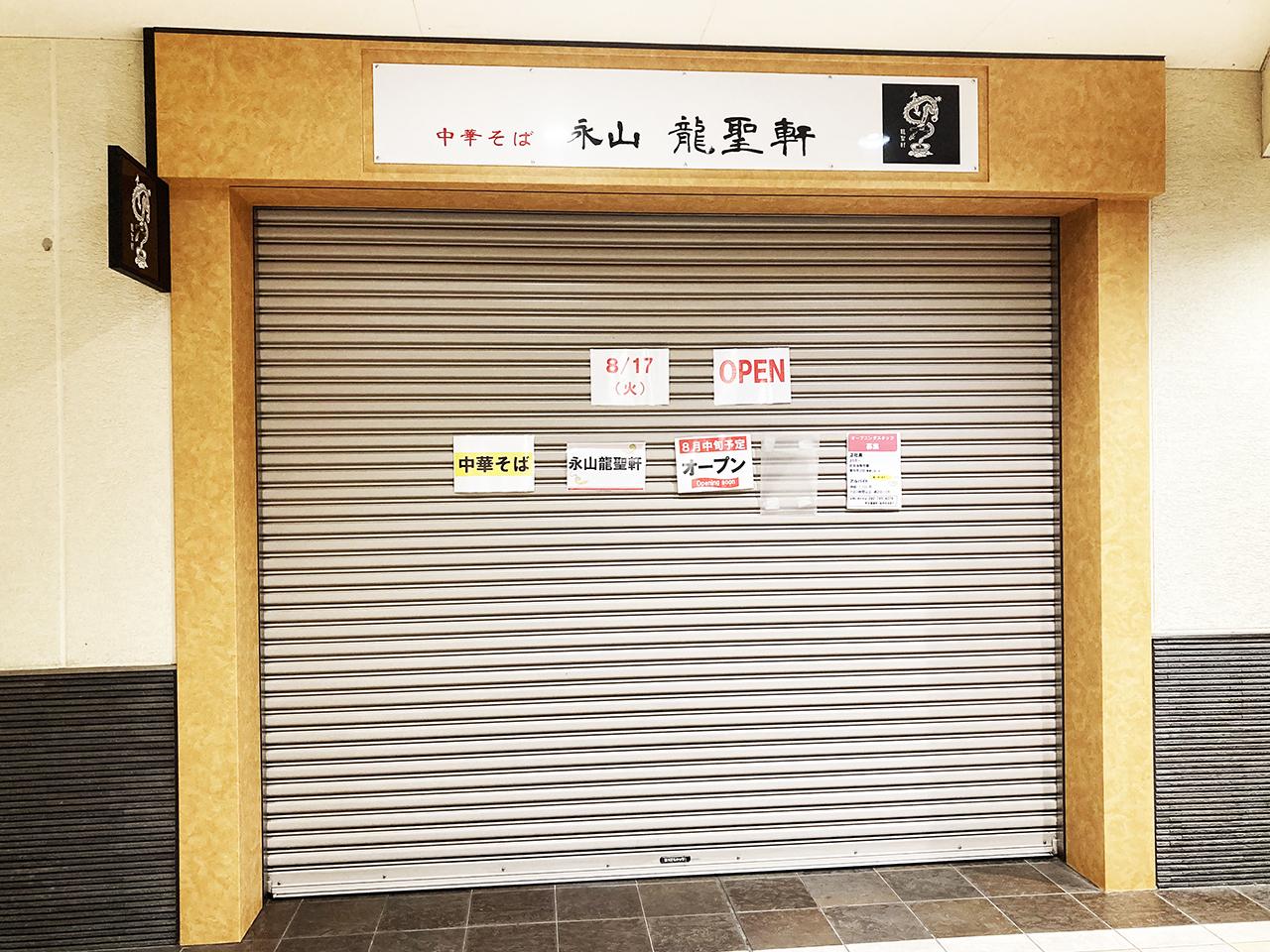 京王永山駅1階にラーメン店『永山龍聖軒』が8月17日にオープンします!待ちきれず鶴川の店舗に行ってきたレポート!