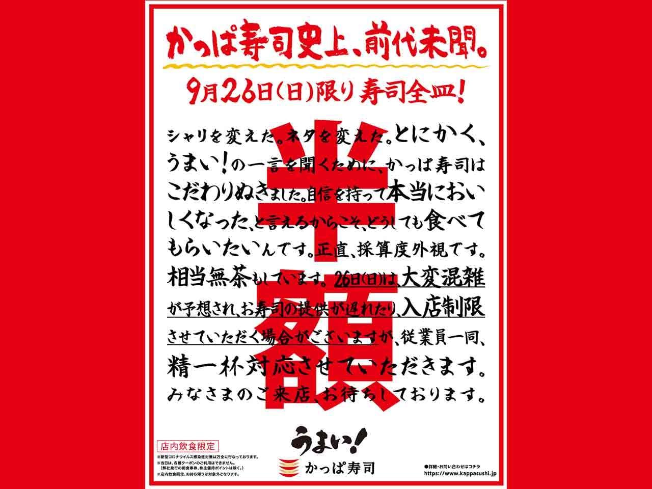 寿司が半額?!9月26日限定で『かっぱ寿司』で寿司全皿半額実施されます!