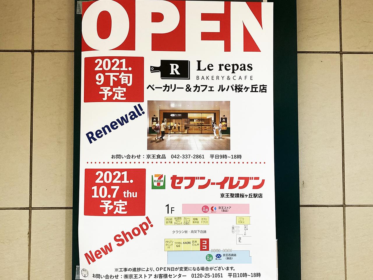 セブン-イレブンは10月7日オープンへ・聖蹟桜ヶ丘駅改札口前でオープン情報相次ぐ!