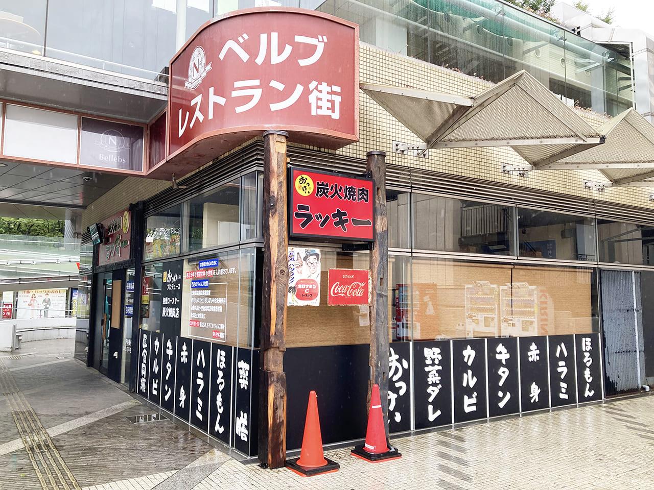 おっけい永山が閉店、9月16日オープンの焼肉ラッキーに引き継がれるそうです