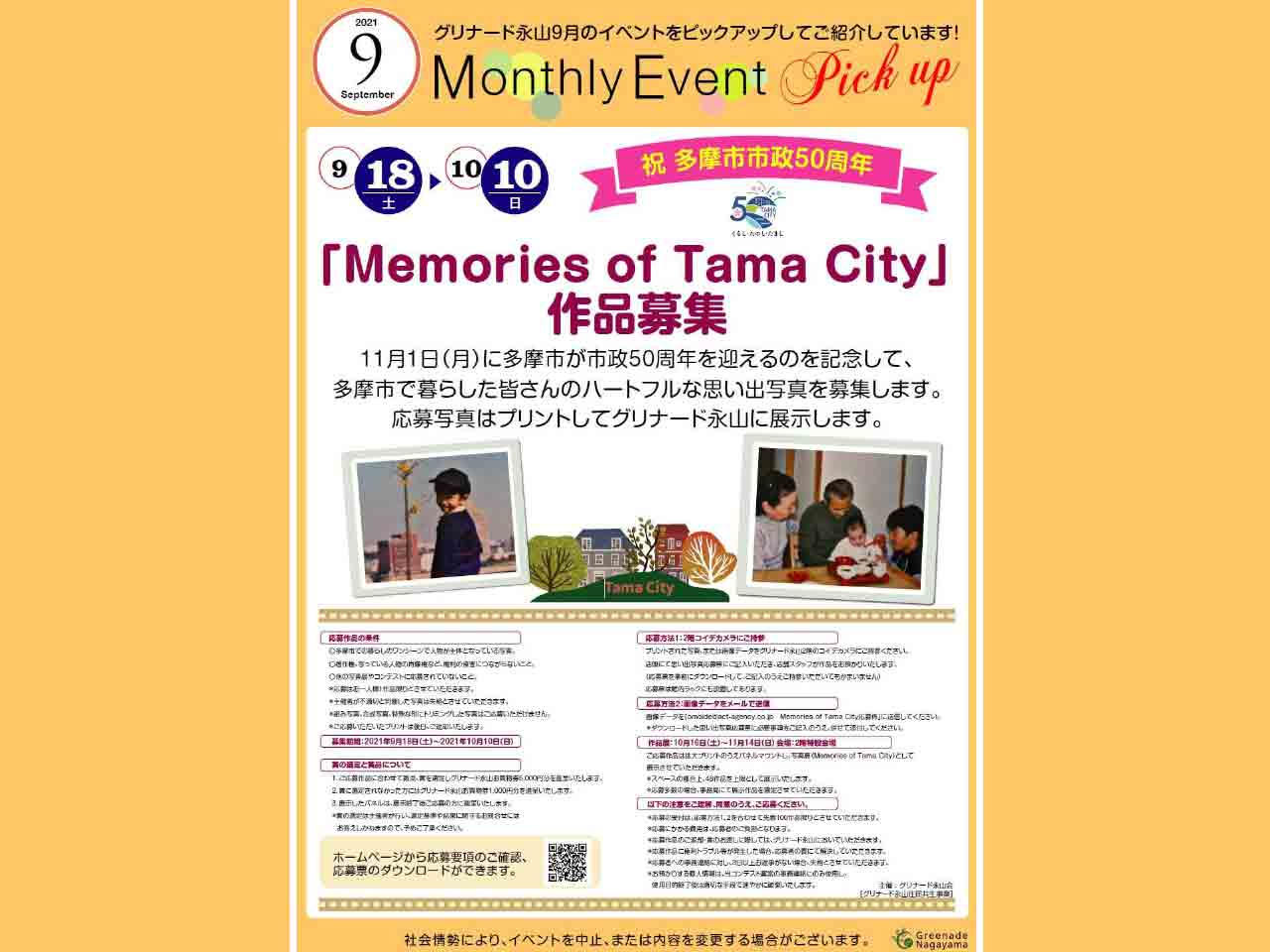 多摩市で過ごした思い出の一枚を応募しませんか?写真展〈Memory of Tama city〉の作品募集が始まっております♪